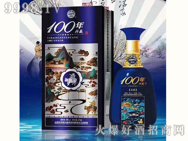 汾酒100年汾藏御藏蓝瓶