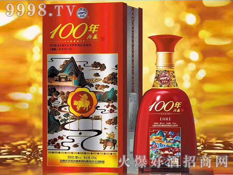 汾酒100年御藏