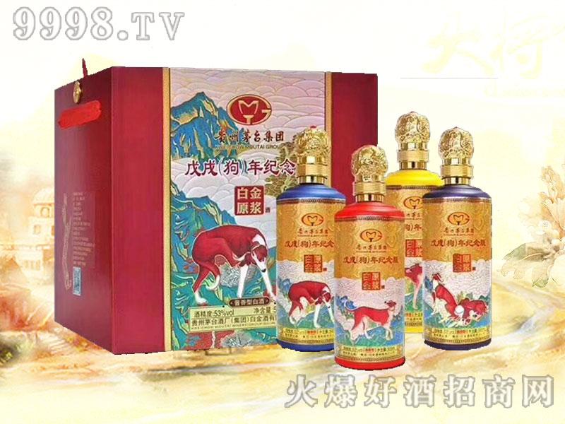 白金原浆酒・戊戌狗年生肖礼盒