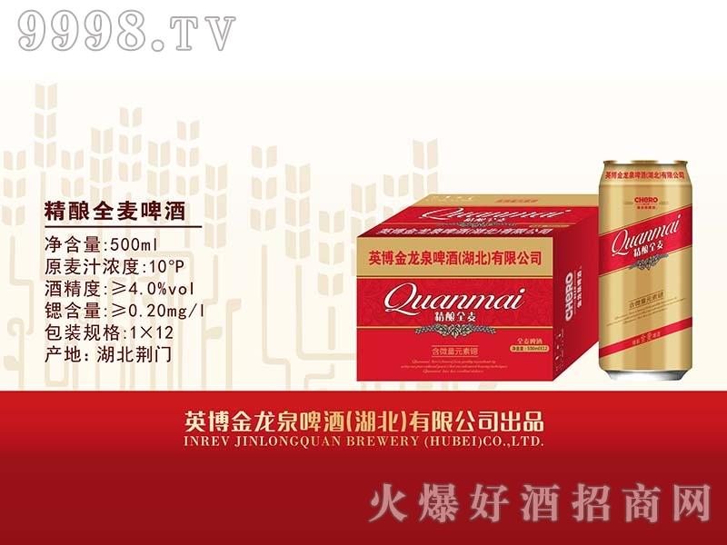 金龙泉啤酒精酿全麦500ml