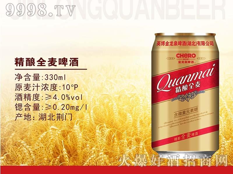 金龙泉啤酒精酿全麦330ML