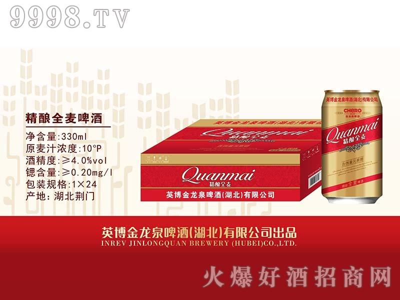 金龙泉啤酒精酿全麦330ml罐装