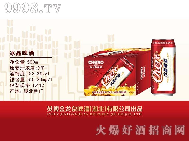 金龙泉啤酒冰晶500ml