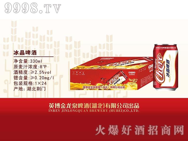 金龙泉啤酒冰晶330ml