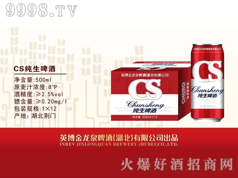 金龙泉啤酒CS纯生500ml