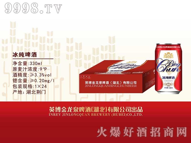 金龙泉啤酒冰纯330ml