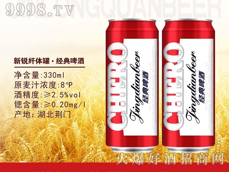金龙泉经典啤酒330ML