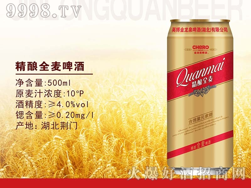 金龙泉精酿全麦啤酒500ML