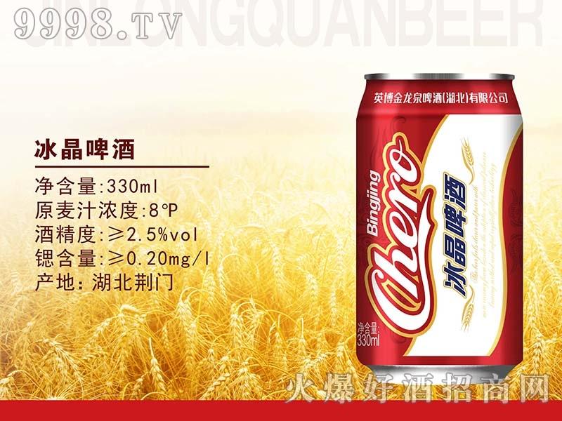 金龙泉冰晶啤酒330ML