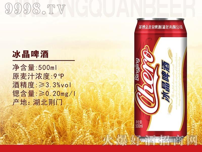 金龙泉冰晶啤酒500ML