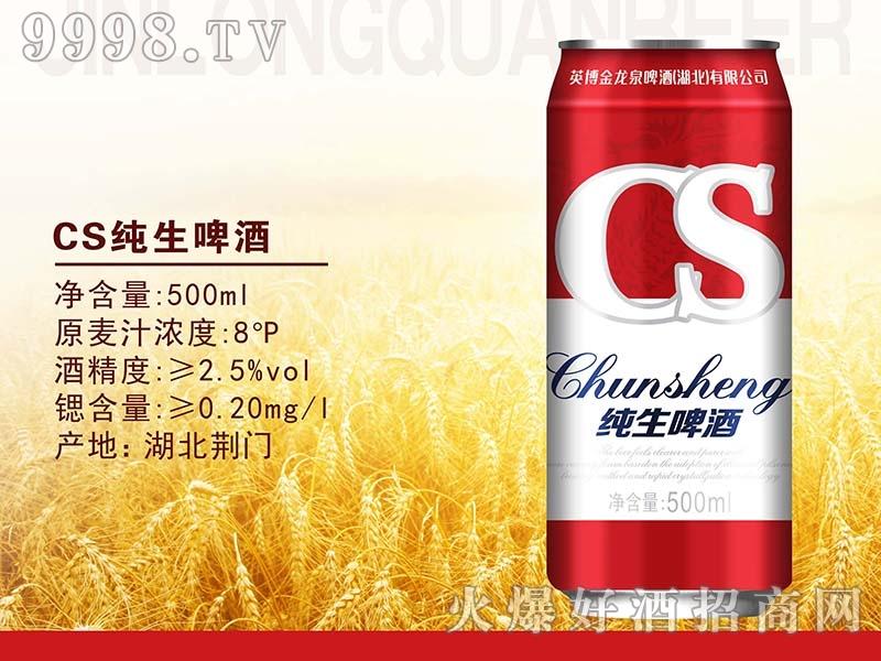 金龙泉CS纯生啤酒500ML