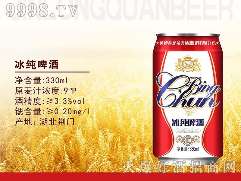 金龙泉冰纯啤酒330ML