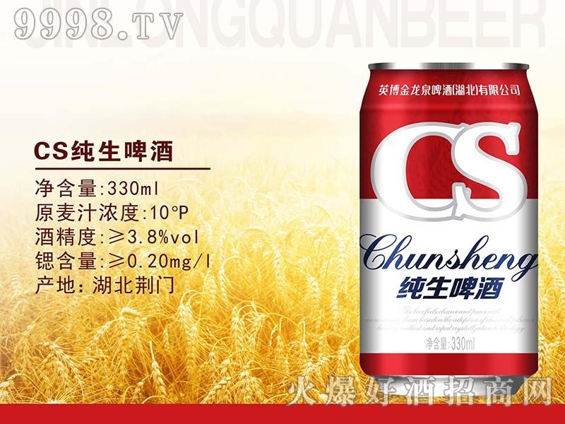金龙泉CS纯生啤酒330ML
