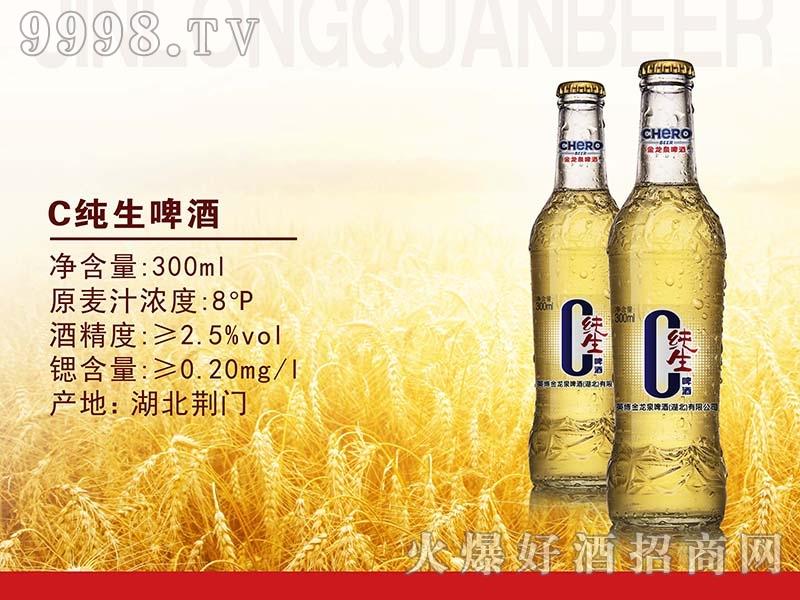 金龙泉小瓶C纯生啤酒300ML