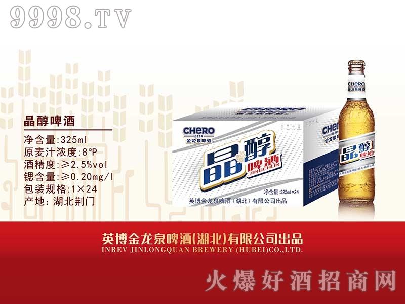 金龙泉啤酒晶醇啤酒