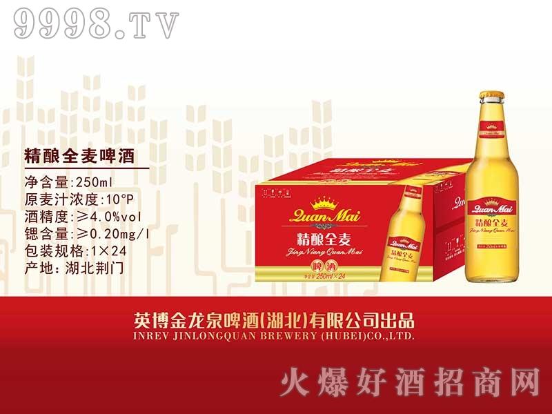 金龙泉精酿全麦啤酒250ml箱装