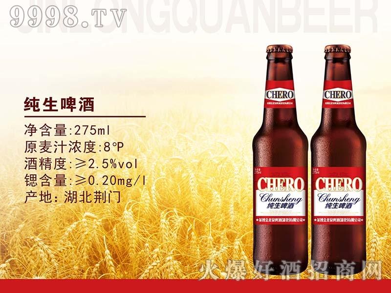 金龙泉纯生啤酒275ML