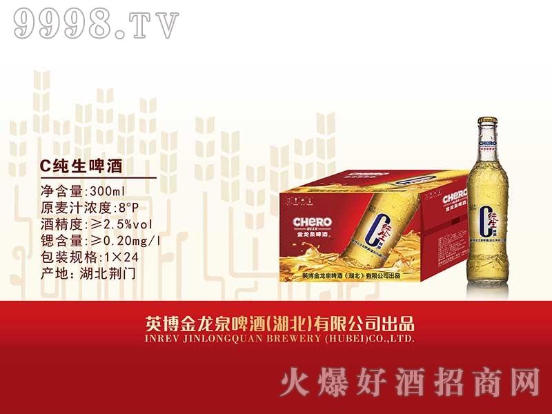 金龙泉C小瓶纯生啤酒300ml