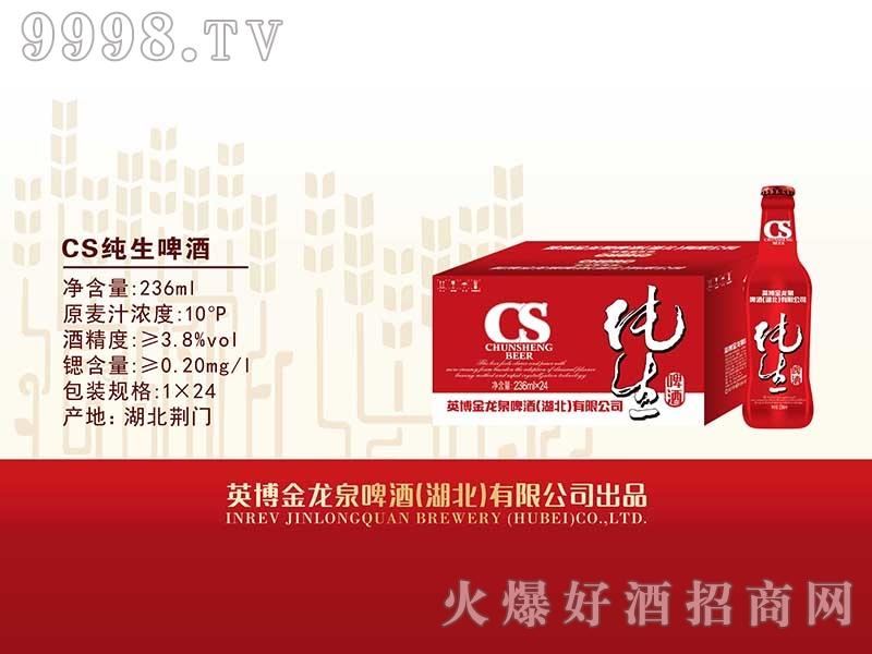 金龙泉CS小瓶纯生啤酒330ml