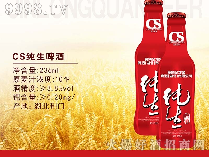 金龙泉CS小瓶纯生啤酒330ml罐装