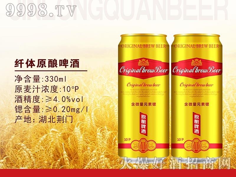 金龙泉纤体原酿啤酒精酿