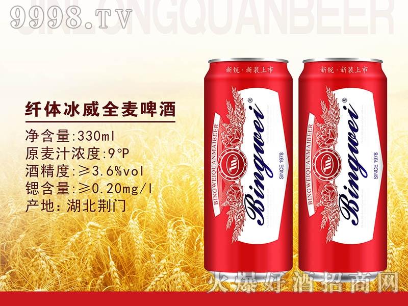 金龙泉纤体冰威全麦啤酒