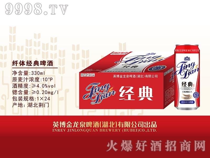 金龙泉啤酒纤体经典啤酒