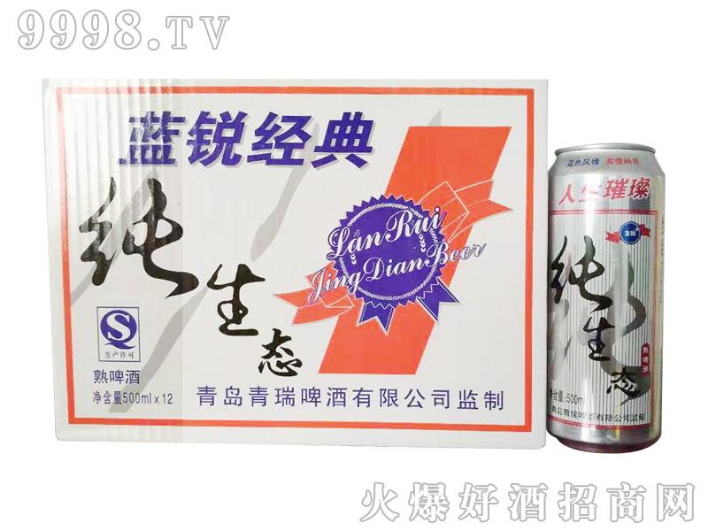 蓝锐经典纯生啤酒500ml