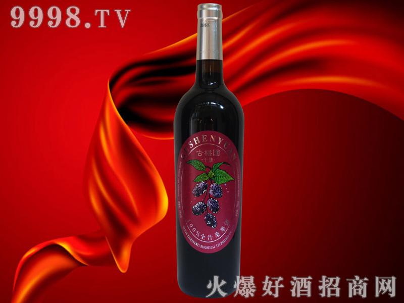 古椹园桑葚酒干紫型15度-好酒招商信息