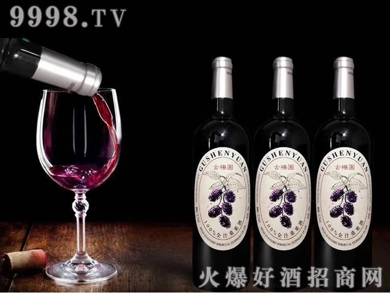 古椹园桑葚酒系列-特产酒招商信息