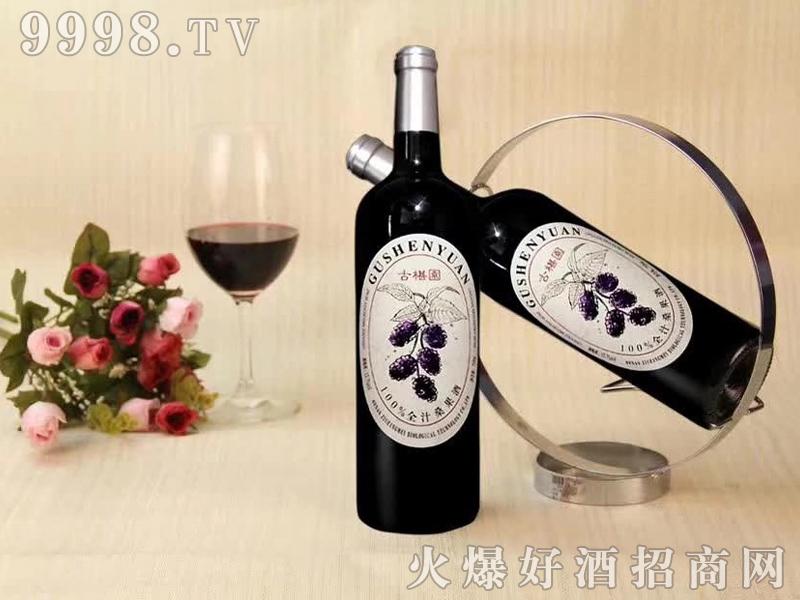 古椹园桑葚酒半甜型-特产酒招商信息