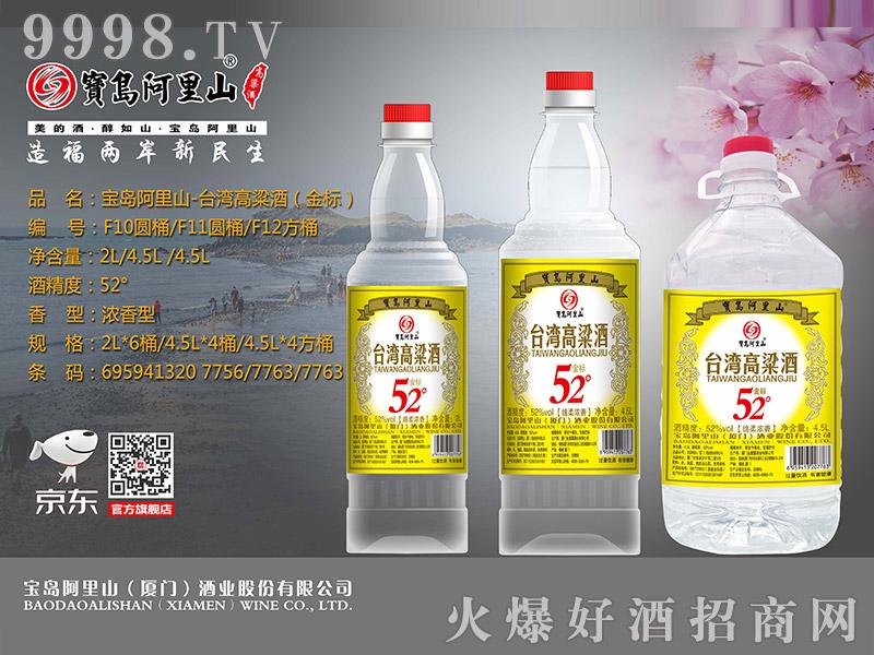 F10/F11/F12宝岛阿里山-台湾高粱酒金标