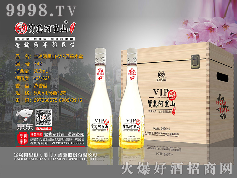 F42宝岛阿里山酒-VIP品鉴木盒1.5L