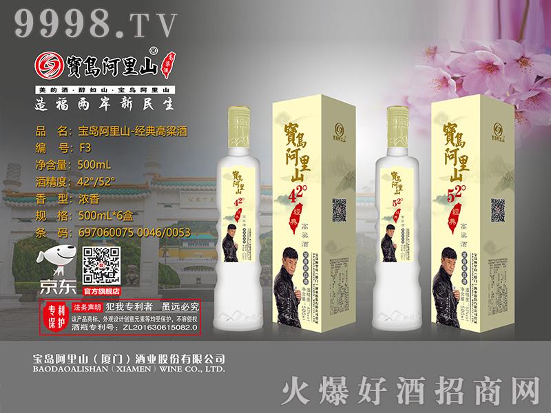 F3宝岛阿里山-经典高粱酒