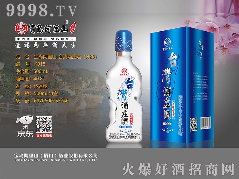 K018宝岛阿里山酒庄酒N20