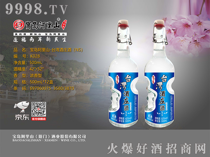 K028宝岛阿里山酒庄酒N5