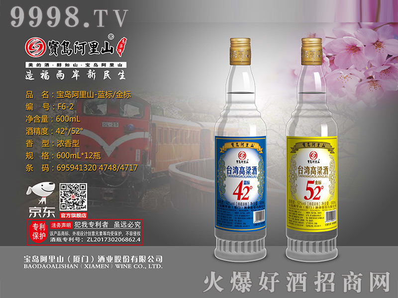 F6-2宝岛阿里山酒蓝标/金标600ml