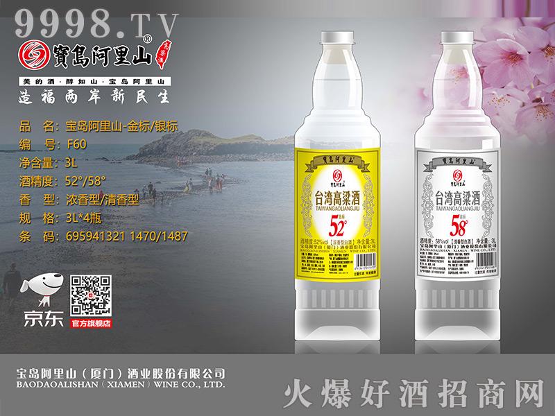 F60宝岛阿里山酒-金标/银标3L