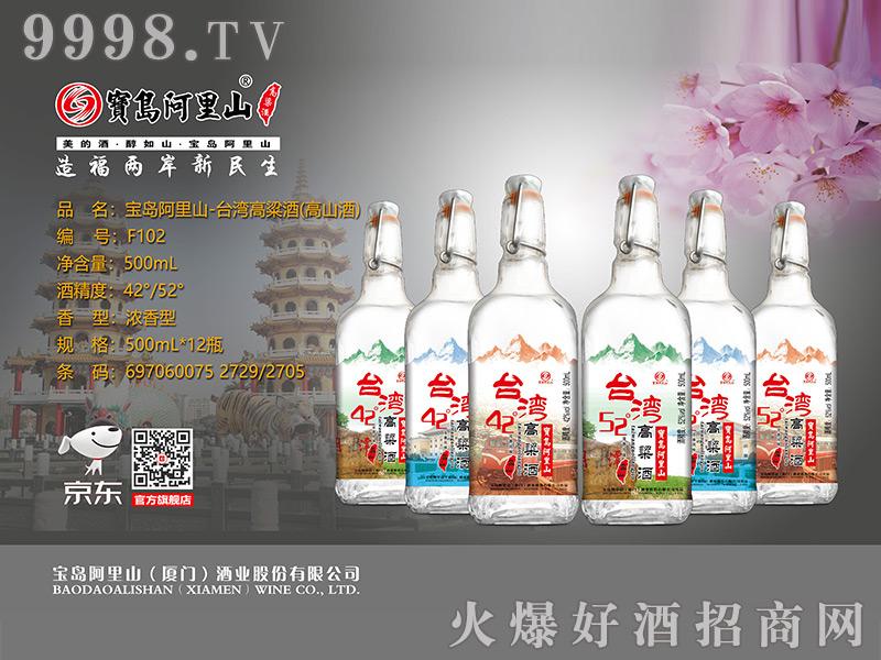 F102宝岛阿里山-台湾高粱酒(高山酒)-白酒招商信息