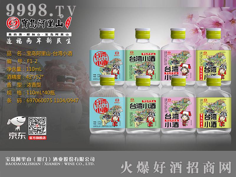 F1-2宝岛阿里山酒台湾小酒110ml-白酒招商信息