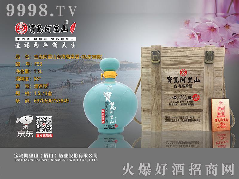 F53宝岛阿里山-私家窖藏酒