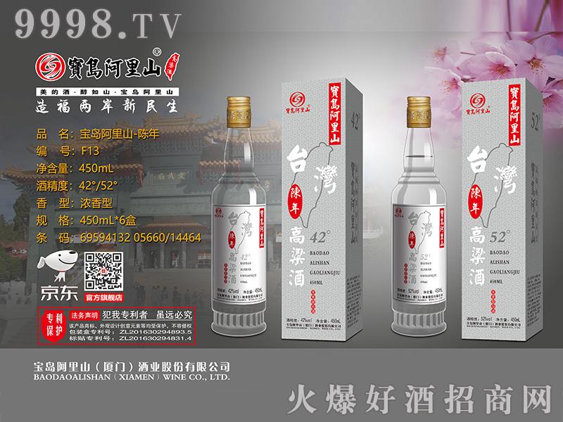 F13宝岛阿里山酒-陈年