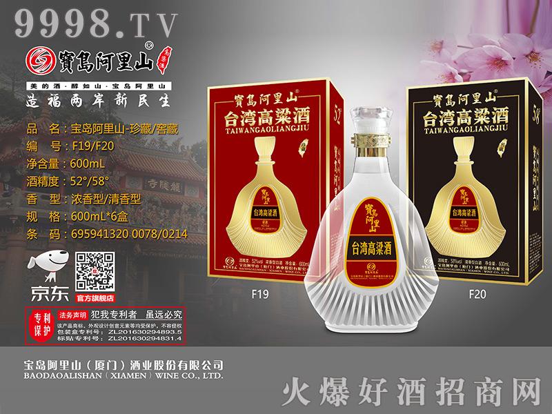 F19/F20宝岛阿里山酒-珍藏/窖藏600ml