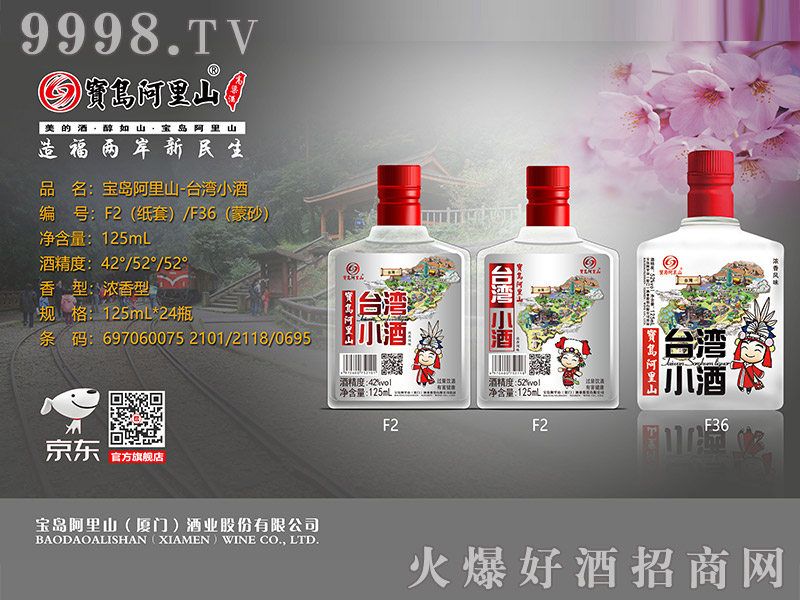 F2/F36宝岛阿里山酒台湾小酒125ml
