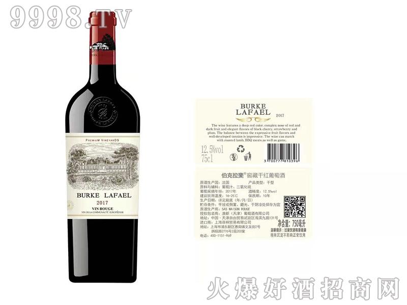 伯克拉斐窖藏干红葡萄酒12.5度