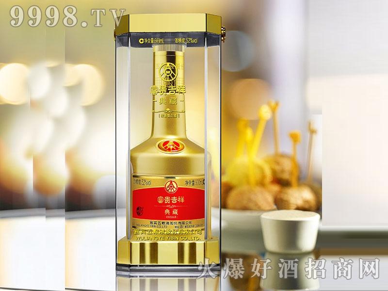 五粮液股份・富贵吉祥酒―典藏