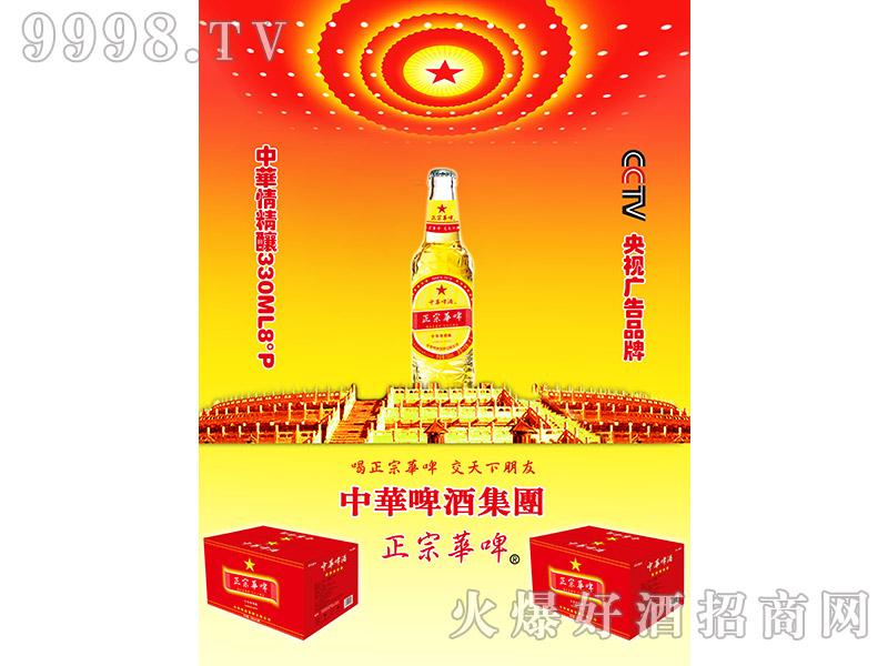 330ml中华情精酿啤酒8度