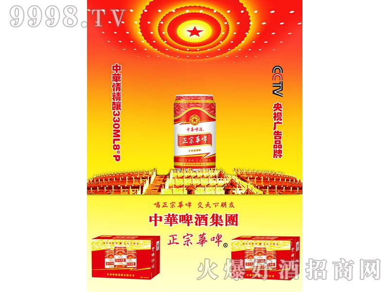 330ml中华情易拉罐精酿啤酒8度