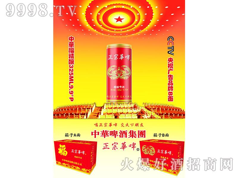 中华福精酿啤酒纤体罐325mlB面+机制箱-啤酒招商信息