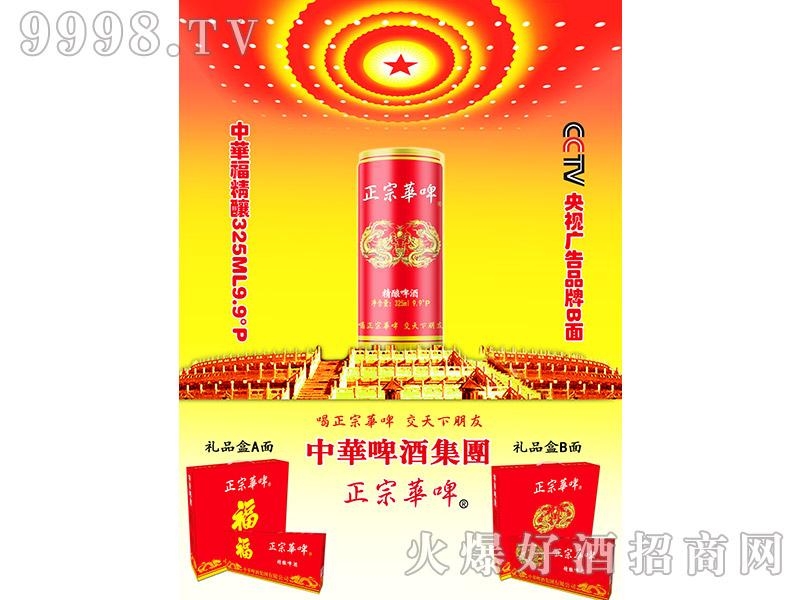 中华福精酿啤酒纤体罐325mlB面+礼品盒